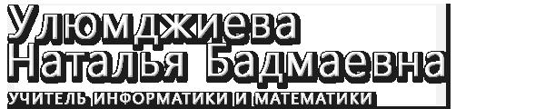 Улюмджиева Наталья Бадмаевна